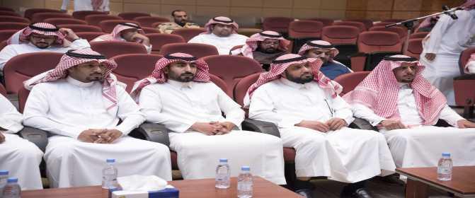 الدكتور الحامد يرعى اللقاء الأول لمديري ومديرات الإدارات بجامعة الأمير سطام